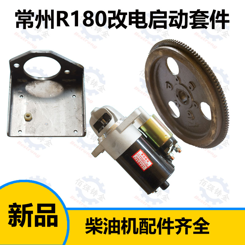 Changchai Changfa Changzhou R180 diesel engine hand modified electric start a set(motor flywheel motor frame)