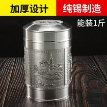 totgn King size tin can Tea can 99 9% pure tin raw materials Business gift box Household wake up tea storage tea sealed can