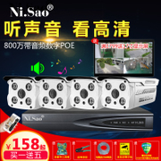 8 million with audio recording camera HD home commercial remote POE device set for night vision