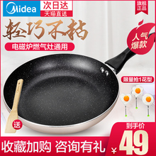 Mei Fanshi Pan Non-stick Pan Small Household Steak Cake Soldering Electric Cooker Special Gas Stove Applicable to Fried Pan