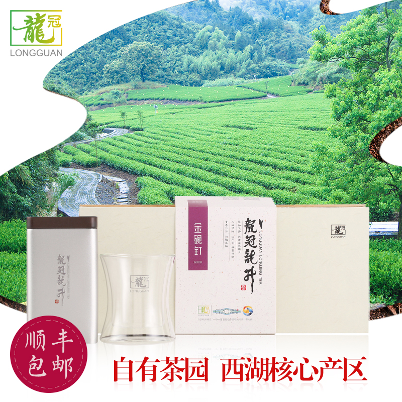 Longjing Green Tea 2018 West Lake Dragon Crown New Tea Golden Bowl Spike 6000 Spring Tea Ming Kuaiqi Grade Cup Gift Box