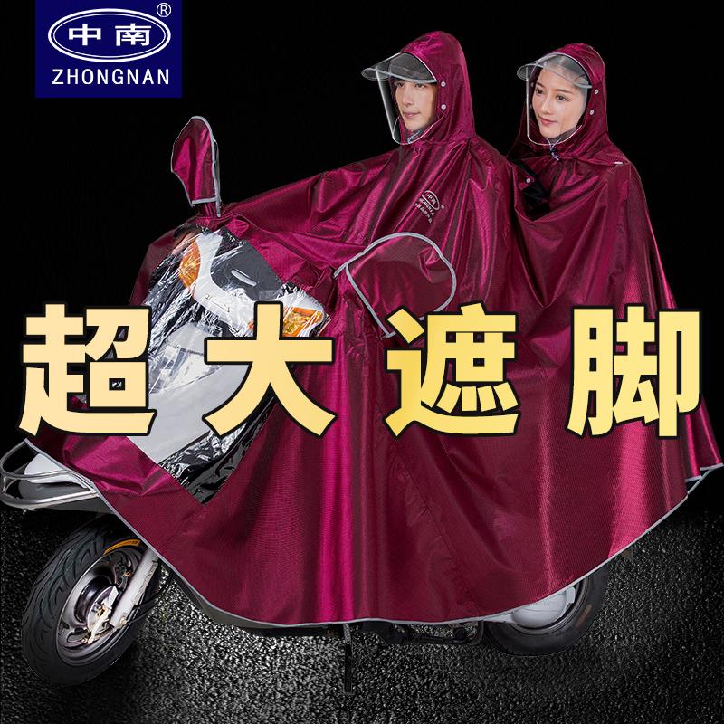 Zhongnan moto voiture électrique imperméable double hommes et femmes pour augmenter l'épaississement président de circonscription de l'ensemble du corps imperméable poncho pluie