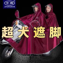Чжуннаньская электрическая батарея мотоциклетный плащ двойной мужской и женский утолщенный стиль верховой езды полное тело штормовое пончо