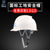 Starwork white hard hat site national standard plus thick breathable custom logo print leadership construction light hard hat
