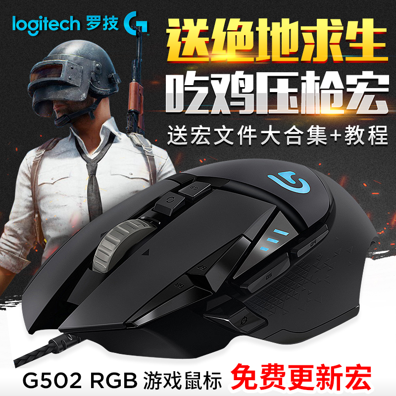 Logitech G502 Game Mouse Cable Machinery Electric Competition Chicken Desktop Computer Keyboard Set Laptop G610 Machinery Keyboard Cable Keyboard Mouse Keyboard Set