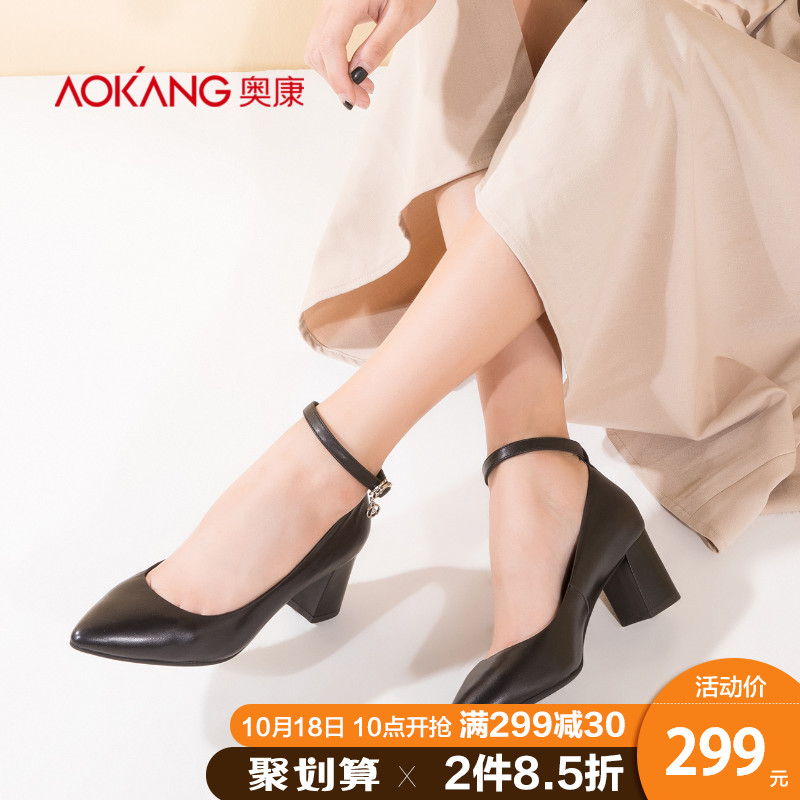 Aokang Women's Shoes Spring and Autumn One Word Strip Thick-heeled Women's Single Shoes Ladies Shallow-mouthed Point Fashionable Comfortable High-heeled Women