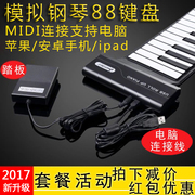 Piano house 88 key professional portable folding MIDI keyboard thicker version of Adult Electronic Piano Beginners