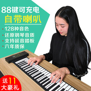 Piano house 88 key beginners professional charging thickening of soft keyboard for portable electronic piano adult