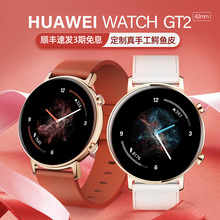 New color on the market! Huawei watch GT2 fashion women's 42mm sports smart Watch Bracelet Bluetooth 3 men's and women's frosting white chestnut red official flagship genuine