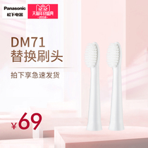 Panasonic electric toothbrush DM71 DM711 original replacement toothbrush head small soft bristles two loaded WEW0972