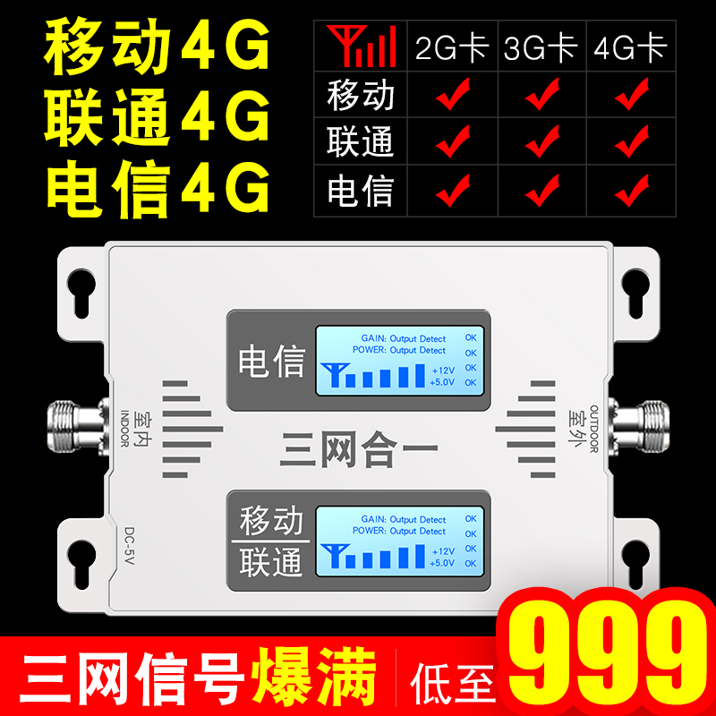 Three network 4G internet call mobile signal amplification and enhancement receiver to strengthen China Mobile Unicom all network 4G