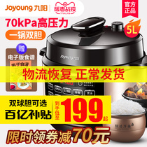 Jiuyang Electric Pressure Cooker intelligent electric pressure cooker rice cooker home Official 1 2 2 flagship store 3-4 authentic 5-6