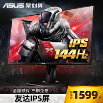 ASUS Asus 25-inch IPS Small King Kong 144HZ electric competition display VG259Q game eat chicken HD ps4 Internet cafedesktop desktop LCD computer screen wall hanging 27 rotation
