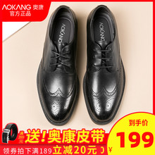 Aokang men's shoes summer men's Brock inner heighten leather shoes men's leather business heighten men's leather shoes British and Korean version