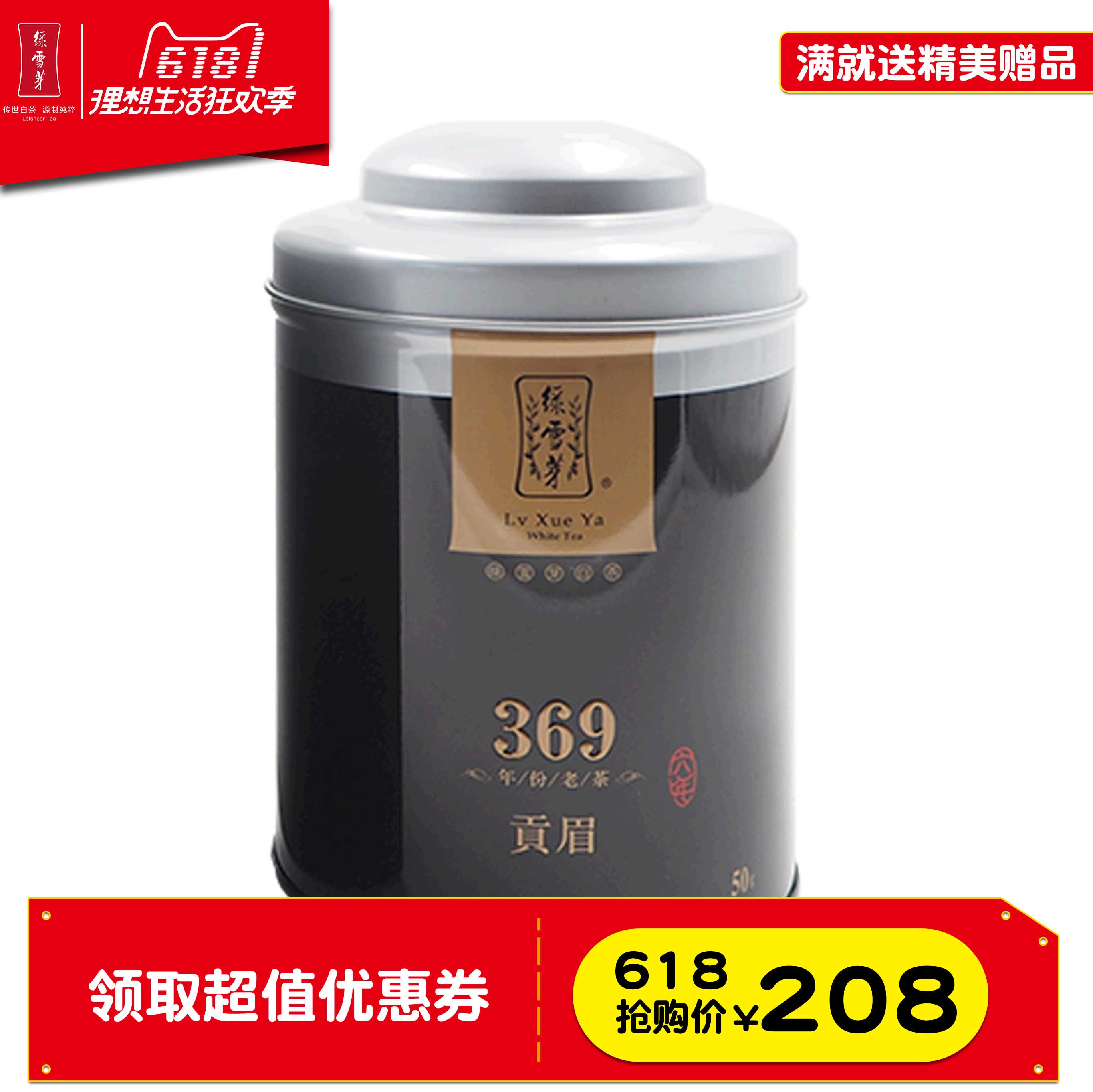 Green Snow Bud Tea Fuding White Tea Six Years Chen Yungong Eyebrow Spring Tea Fujian White Tea 50g