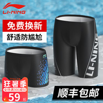 Li Ning swimming trunks mens summer anti-embarrassment flat angle swimming trunks equipment mens swimsuit suit five points plus size professional swimsuit