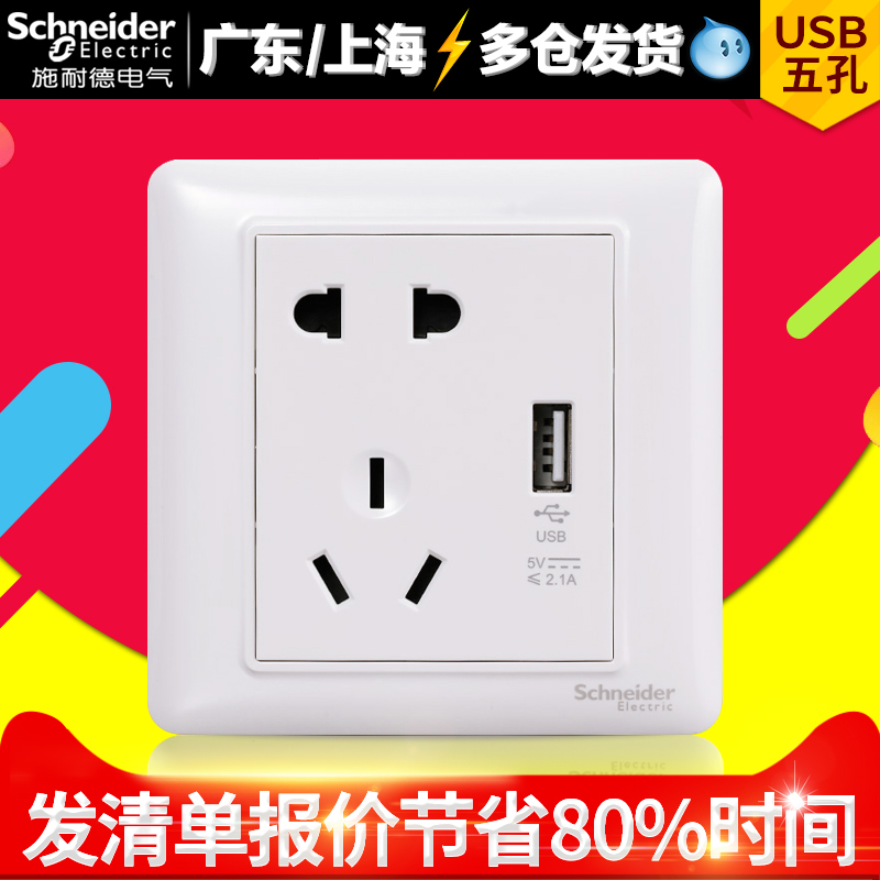 Schneider core white five-hole USB charging socket panel 10A five holes with USB5V-1A2.1a home