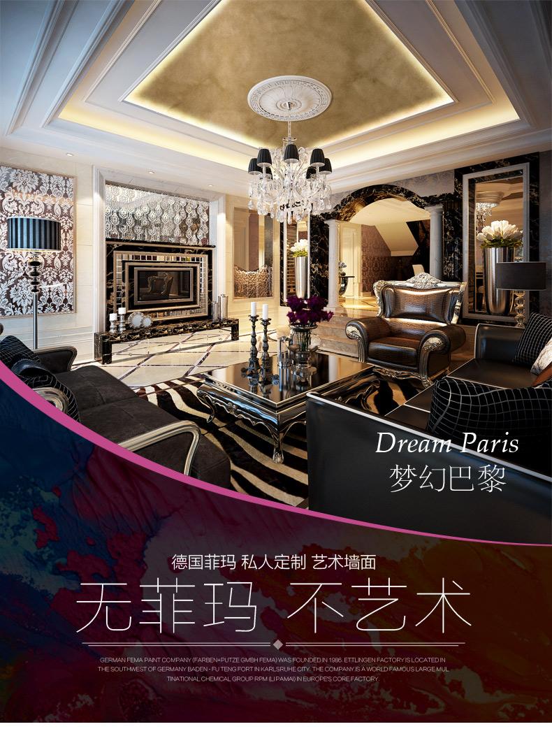 Germany Fima high-end original imported art paint full house wall custom dream Paris series