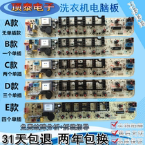 Swan washing machine computer version TB60 70-1088G (H) TB65-1088G circuit control small motherboard one