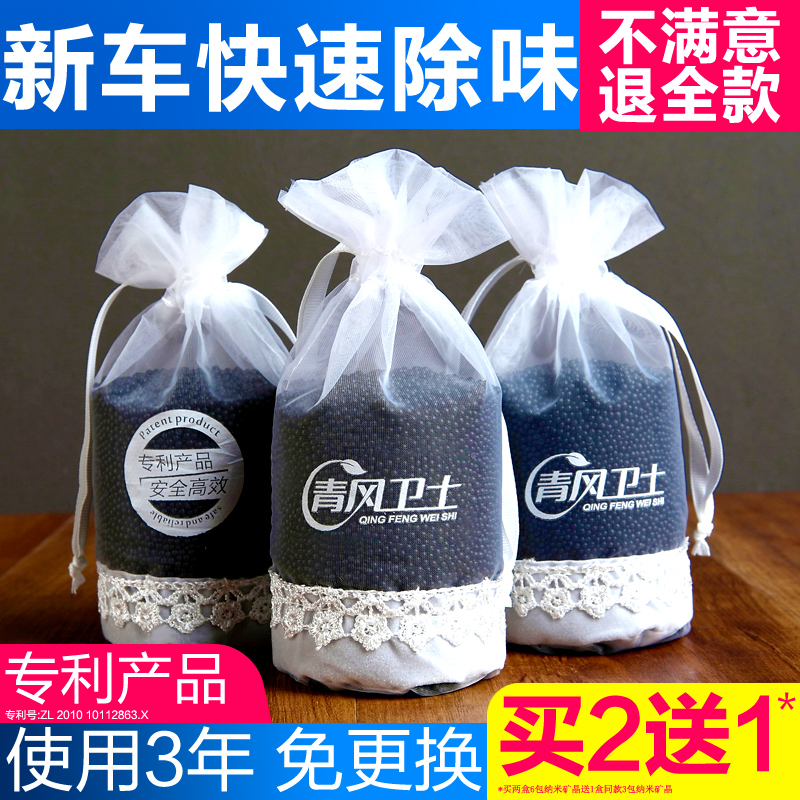Bamboo charcoal package car with a new car in addition to formaldehyde deodorization car carbon package car deodorization supplies to taste activated carbon package