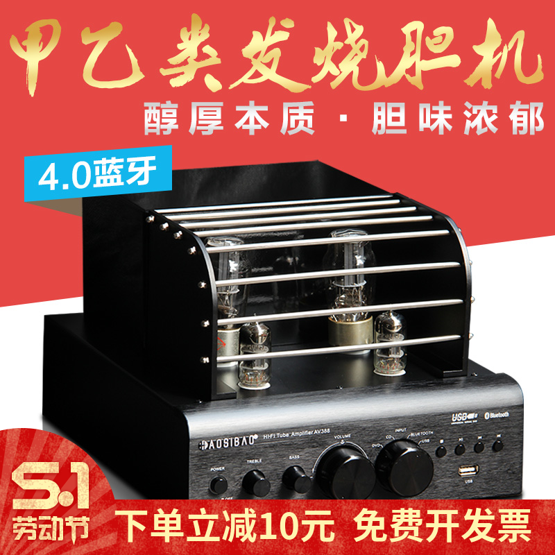 UK Fever HIFI Bile Machine/Electron Tube/Power Amplifier 4.0 Bluetooth Bile Machine Class A Lossless Power Amplifier