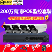 Hikvision 2 million Poe network monitoring equipment set 248 HD camera package home