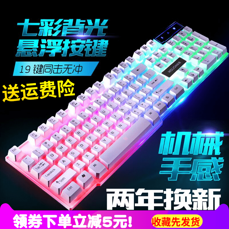 Cyber Cafe Electric Suspension Key Cap Machine Hand-feeling Keyboard Laptop Desktop Computer Thin Film Luminescent Game Office