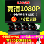 1080P monitoring equipment set POE HD camera mobile phone remote monitor set home WiFi night vision