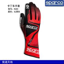 SPARCO Cardin Racer Cover RUSH противоскользящая внутренняя строчка дышащая и износостойкая