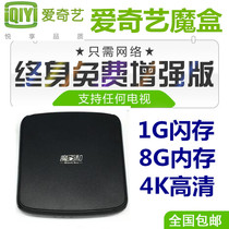 IQIYI 4K Network HD Household Four Core Wireless 8G Set Top Box Lifelong Free Live TV Box