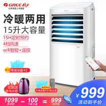 Gree cold and warm two-use air-conditioning fan home air-conditioner silent remote control cold fan refrigeration energy-saving mobile small air-conditioning