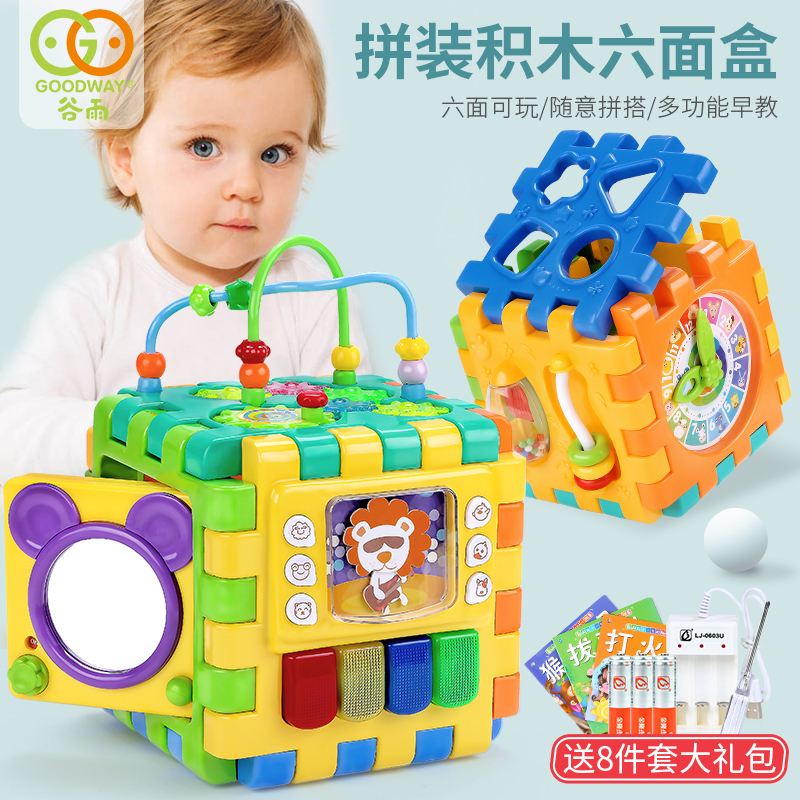 Guyu Hexahedral Children's Educational Toys 1-2-3 Years Old and Half Babies Multifunctional Hexahedral Box Shape Matching 0