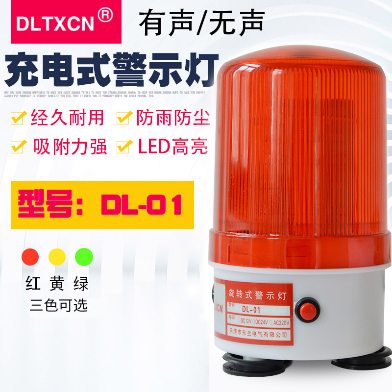 Charging warning lamp magnetically absorbed silent signal lamp chuck scintillating warning lamp DL-01 battery 220V