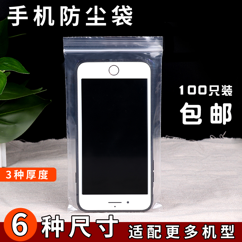 Thickened Transparent Oil-proof and Dust-proof Protective Cover for Mobile Phone One-off Apple vivo Huawei Self-sealing Plastic Packaging Bag