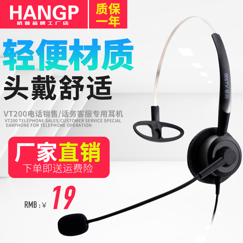 Hang Pu VT200 Computer Phone Headset Customer Service Headset Operator Electric Headband Tuning Crystal Head Noise Reduction