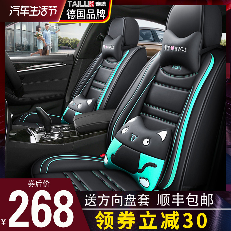Car cushion leather seat cushion all-inclusive four-season GM 21 new seat cover linen summer ice wire fully surrounded