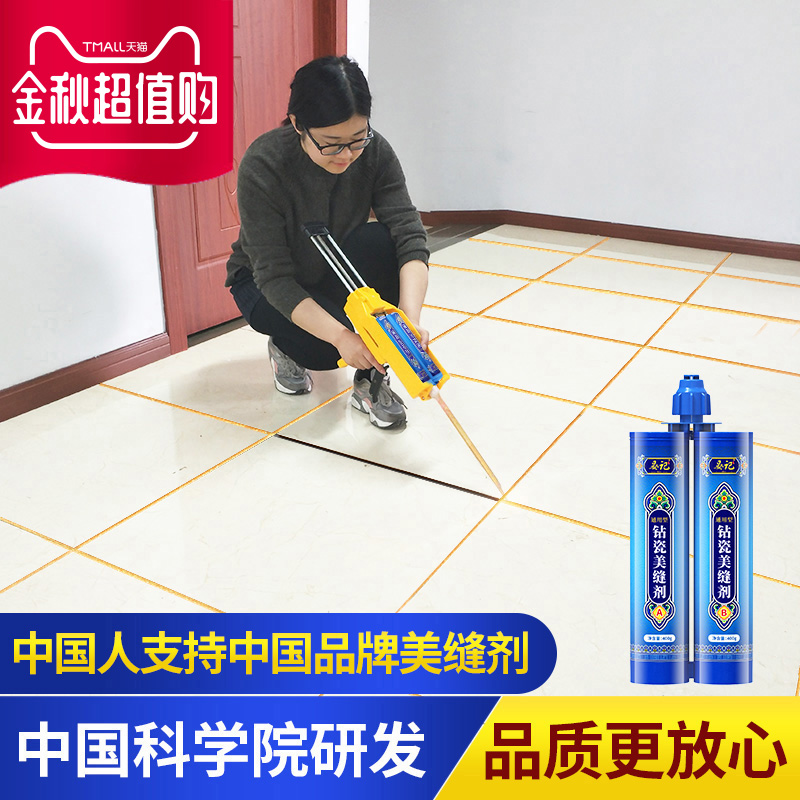 Yan Jimei Sealant Waterproof Floor Brand Ten Sealants for Ceramic Tiles and Floor Tiles