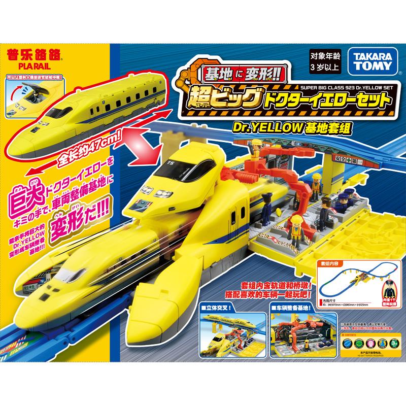 TOMY Domeca three train track large Dr. Huang deformation base set boy toy gift 113256