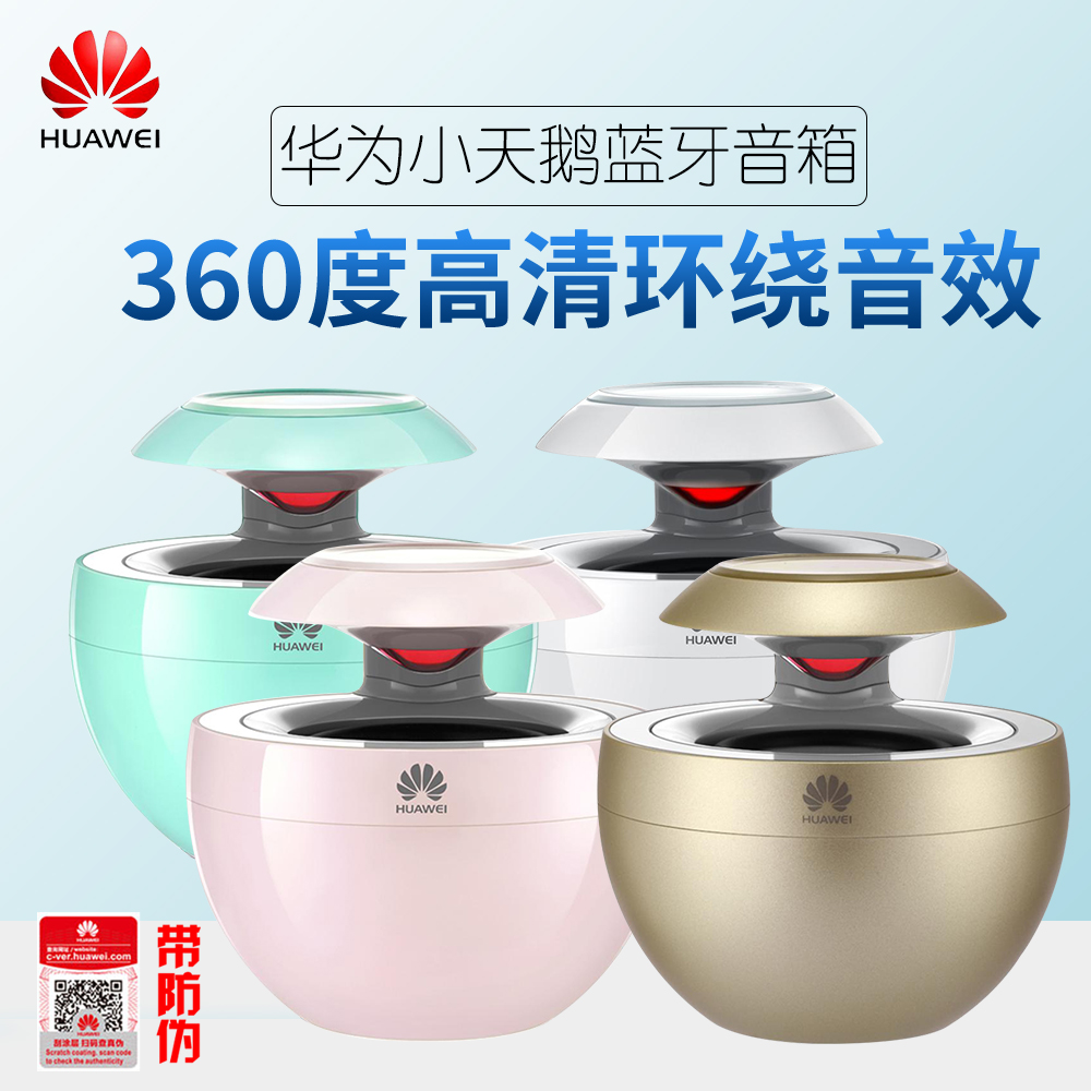 Huawei/Huawei AM08 Swan Bluetooth speaker car-borne wireless mini-car subwoofer