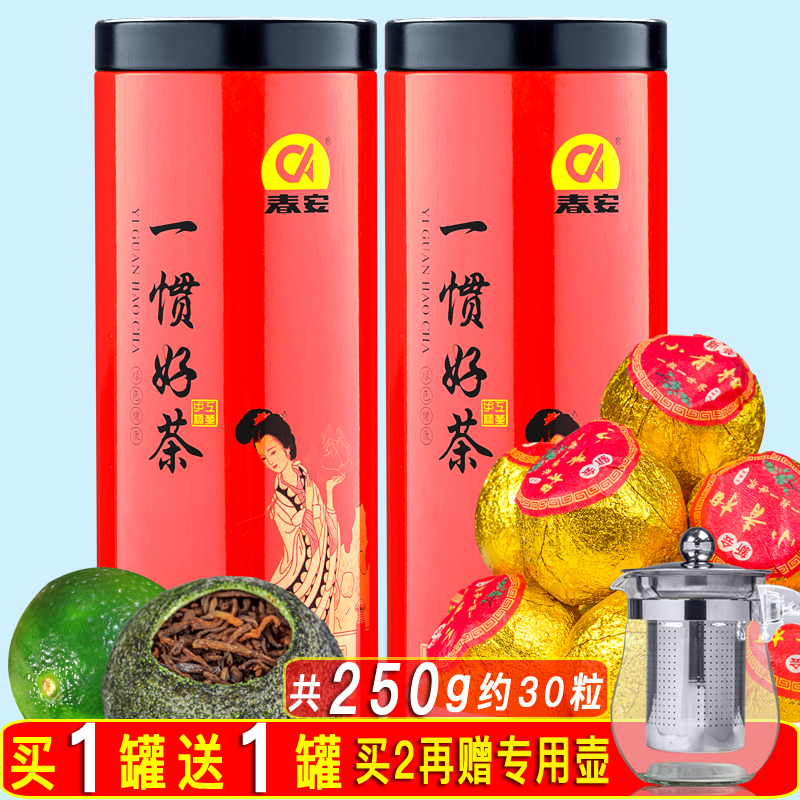 Chun'an Tea, Xiaoqingtang Pu'er Tea, New Society of Chenpi Pu'er Orange Pu'er Tea, 500g Canned Citrus Pu'er Tea