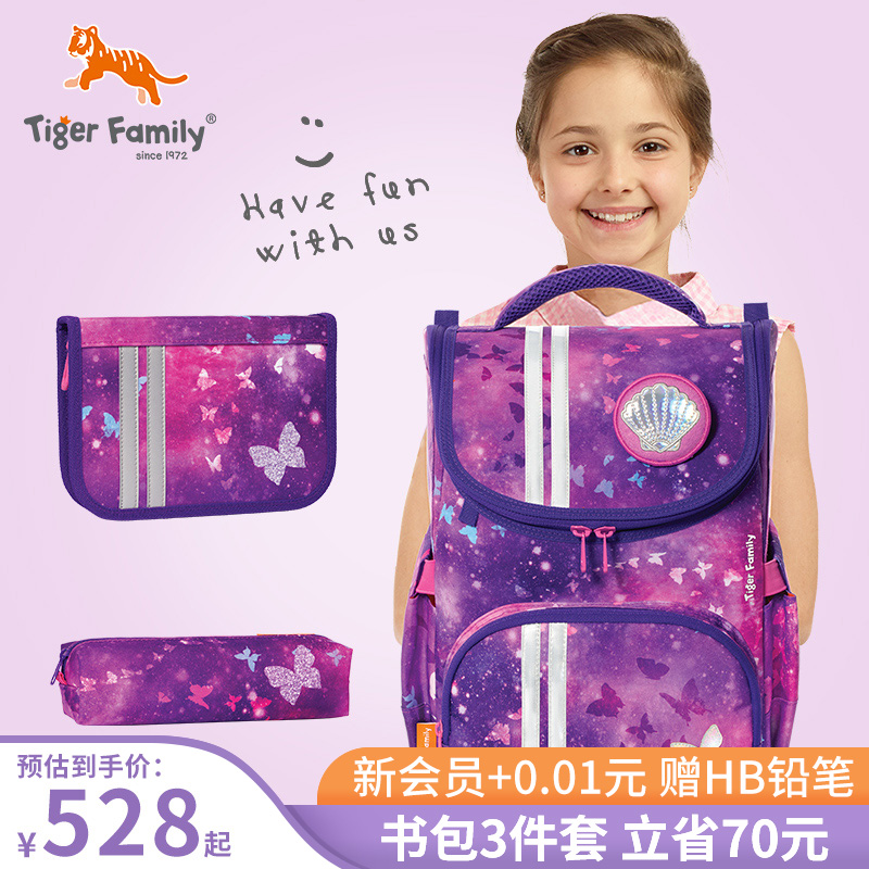 Tiger family schoolbag pupils aged 6-12 years old