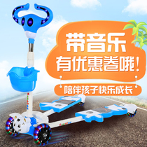 children's scooter four-wheeled swing pedal slide pulley baby 2-3 years old 6-8 years old Music frog scissors car