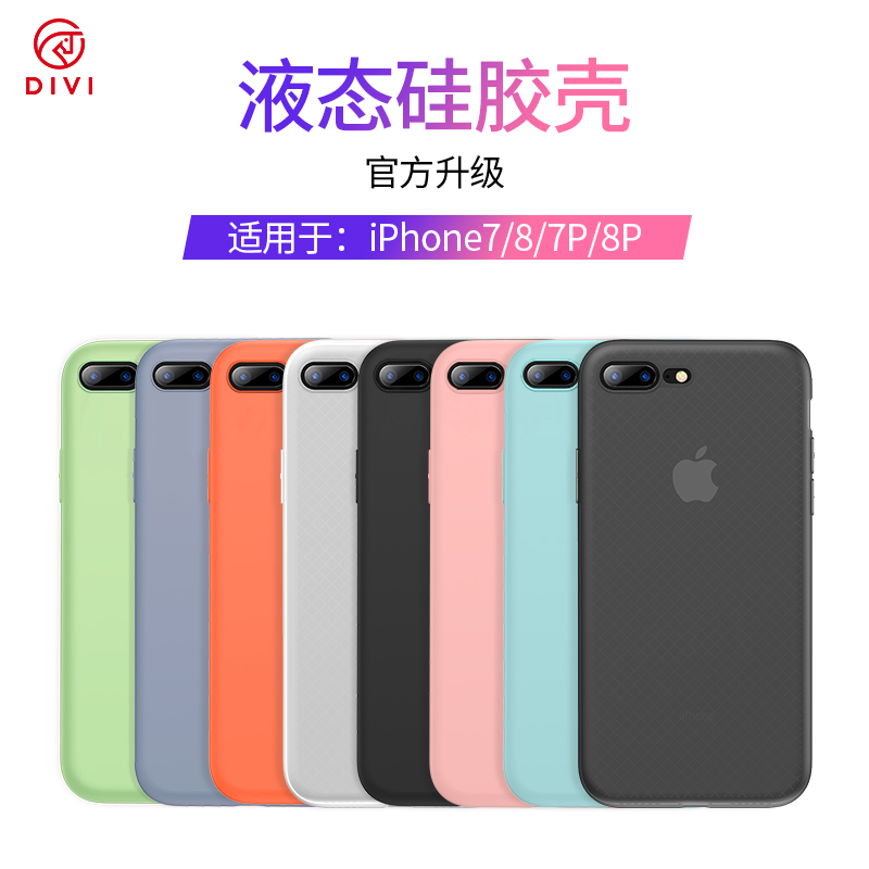 Apple's new 7plus liquid silica gel 7P all-enclosed wrestling protection kit for the iPhone 8 mobile phone shell 8 ultra-thin 7-abrasive soft shell 7-tide brand iPhone 7 women's and men's net red 8p Black 8 high-end I first Wei