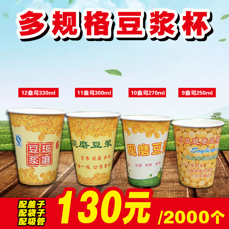 Disposable Soybean Milk Cup with Covered Paper Cup Currently Grinded Soybean Milk Cup Commercial Packed Soybean Milk Paper Cup Container 1000