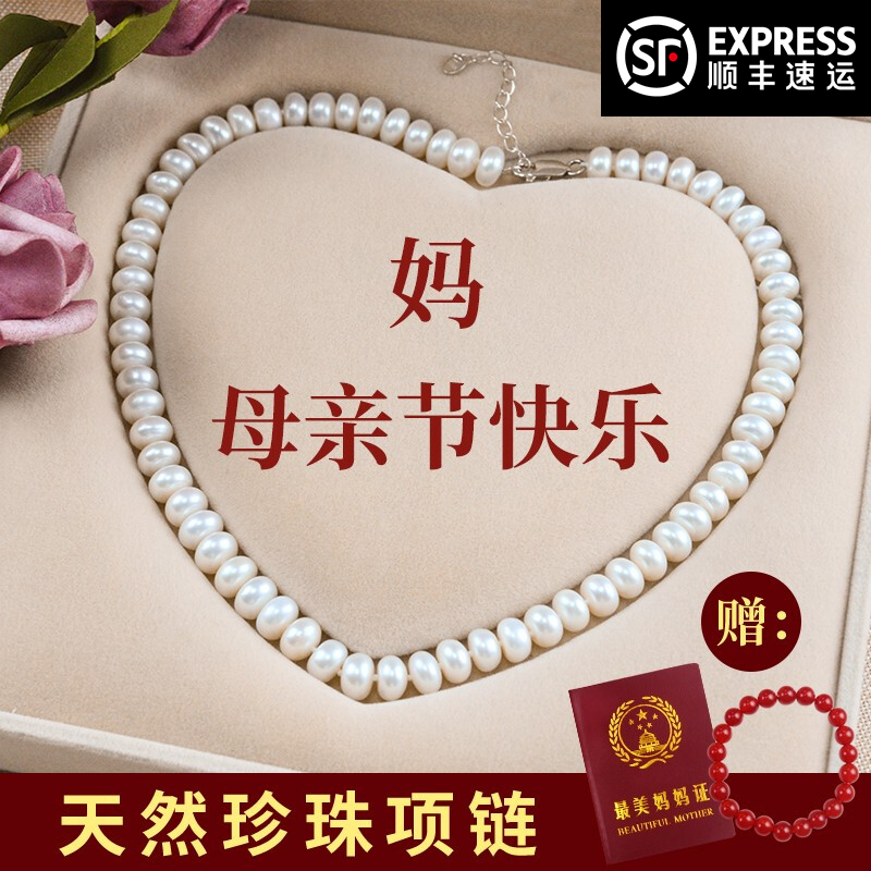 Mothers Day gift to mother practical pearl necklace exquisite high-end to give mother-in-law 40 years old 50th birthday surprise