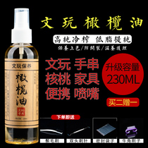 Olive oil Wen play maintenance oil Gourd coloring oil King Kong Bodhi package pulp Olive walnut hand skewer crack-proof special oil