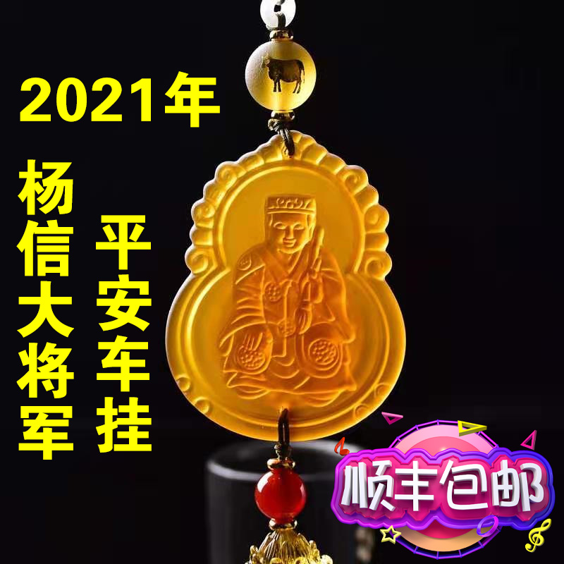 Yi Ming Kaiguang live in the 2021 niu year Yang Xintong Qingtai general car pendant glass Rui car interior