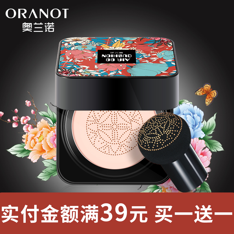 Orano Mushroom Cushion Concealer Moisturizing Lasting Oil Control Does Not Take Off Makeup Waterproof Foundation cc Cream Small Head BB Cream Genuine