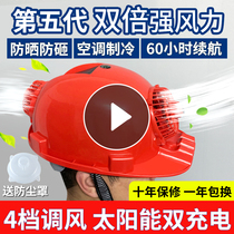 Multi-function air-conditioning cap with fan hard hat to cool summer sun protection solar dual charger construction site