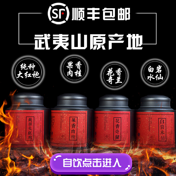Dahongpao Tea 400g Cinnamon Tea Narcissus Qilan Four Gift Boxes Premium Super Authentic Wuyishan Rock Tea